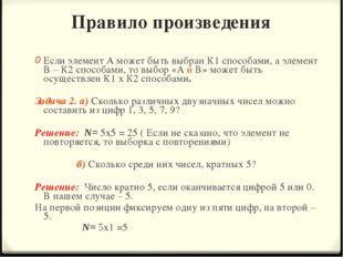 Правило произведения Если элемент А может быть выбран К1 способами, а элемент