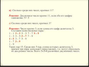 в) Сколько среди них чисел, кратных 11? Решение: Двузначное число кратно 11,