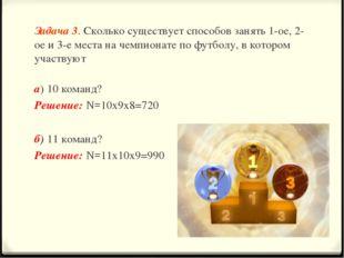 Задача 3. Сколько существует способов занять 1-ое, 2-ое и 3-е места на чемпио