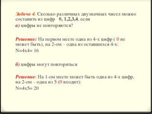 Задача 4. Сколько различных двузначных чисел можно составить из цифр 0, 1,2,3