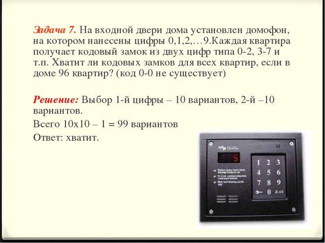 Задача 7. На входной двери дома установлен домофон, на котором нанесены цифры...