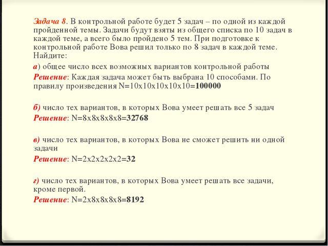 Задача 8. В контрольной работе будет 5 задач – по одной из каждой пройденной...
