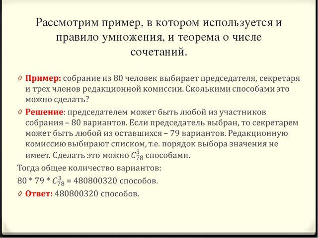 Рассмотрим пример, в котором используется и правило умножения, и теорема о чи...