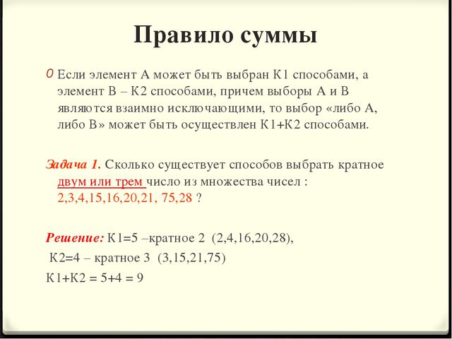 Правило суммы Если элемент А может быть выбран К1 способами, а элемент В – К2...