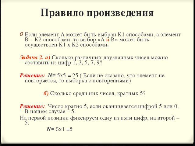 Правило произведения Если элемент А может быть выбран К1 способами, а элемент...