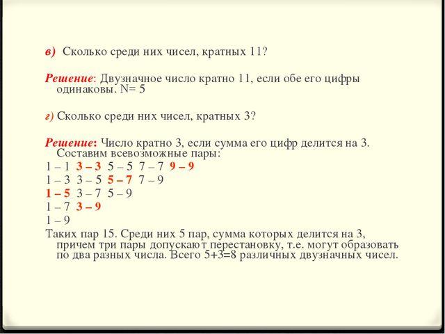в) Сколько среди них чисел, кратных 11? Решение: Двузначное число кратно 11,...