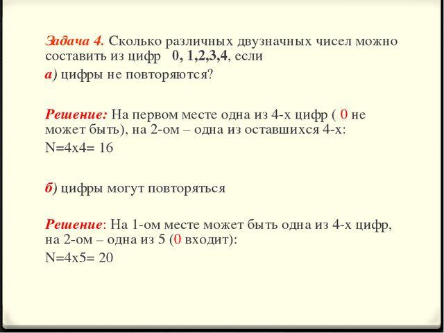 Задача 4. Сколько различных двузначных чисел можно составить из цифр 0, 1,2,3...