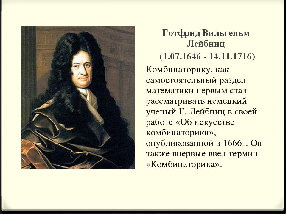 Готфрид Вильгельм Лейбниц (1.07.1646 - 14.11.1716) Комбинаторику, как самосто...