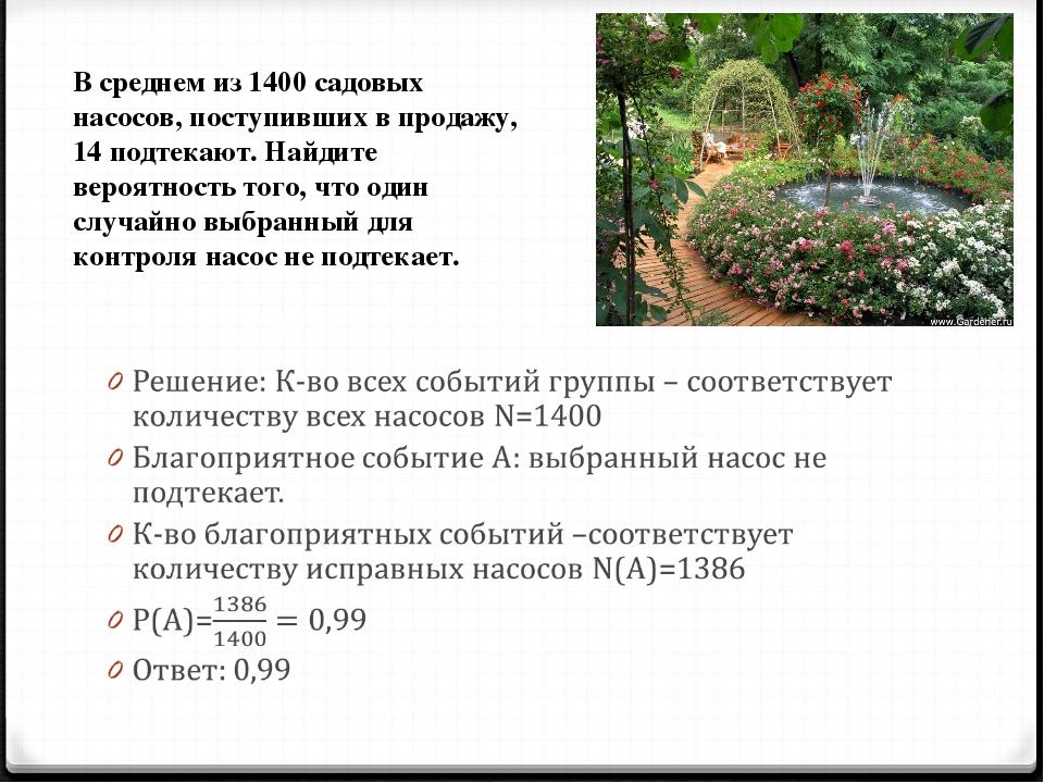 В среднем из 1400 садовых насосов, поступивших в продажу, 14 подтекают. Найди...