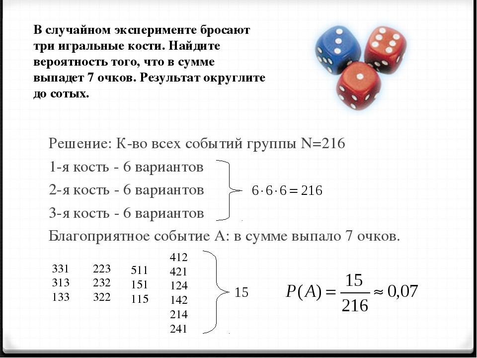 В случайном эксперименте бросают три игральные кости. Найдите вероятность тог...