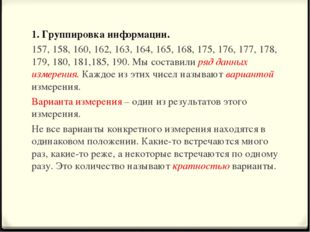 1. Группировка информации. 157, 158, 160, 162, 163, 164, 165, 168, 175, 176,
