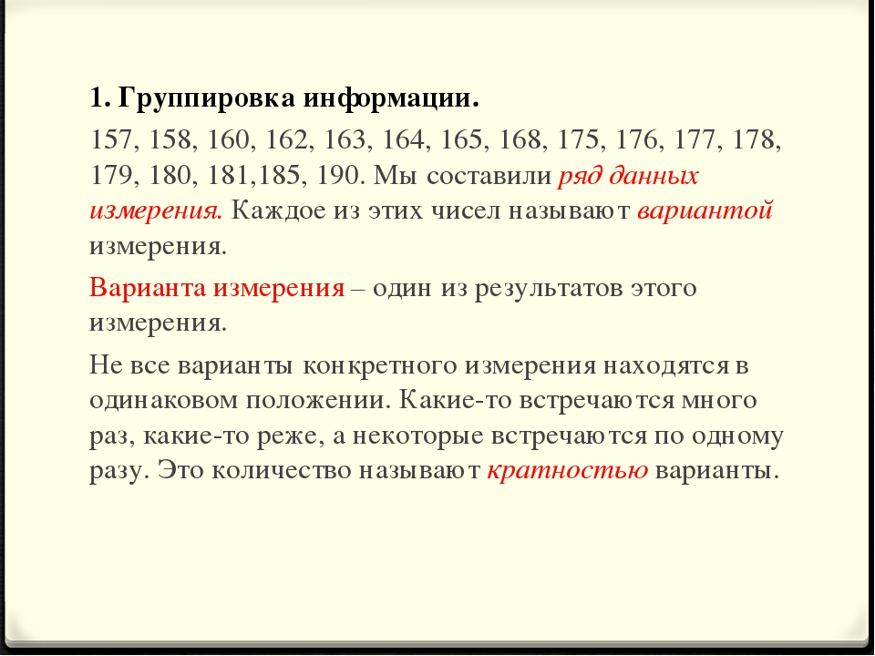 1. Группировка информации. 157, 158, 160, 162, 163, 164, 165, 168, 175, 176,...