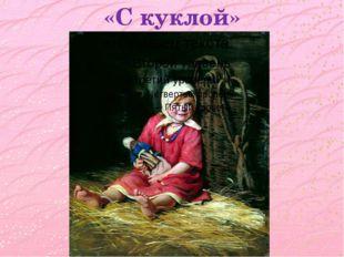 «С куклой»