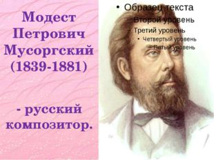 Модест Петрович Мусоргский (1839-1881) - русский композитор.