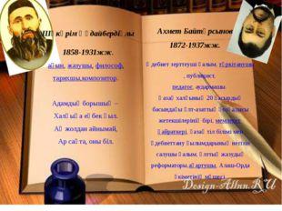 Шәкәрім Құдайбердіұлы 1858-1931жж. Ахмет Байтұрсынов 1872-1937жж. ақын,жаз