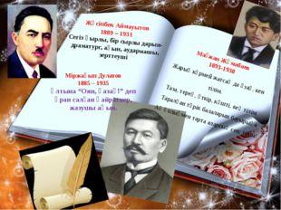 Жүсіпбек Аймауытов 1889 – 1931 Сегіз қырлы, бір сырлы дарын-драматург, ақын,