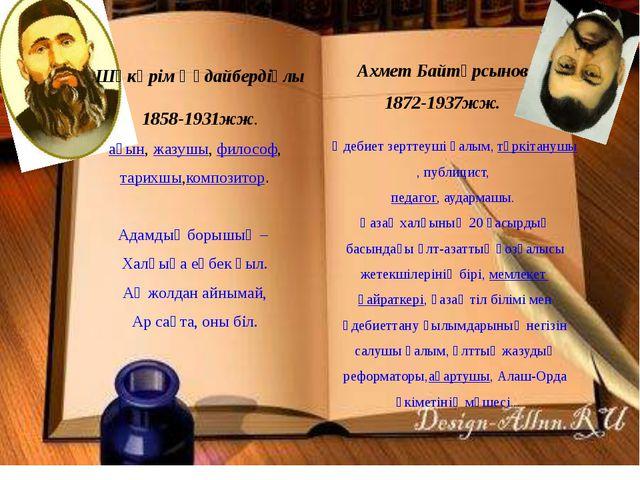 Шәкәрім Құдайбердіұлы 1858-1931жж. Ахмет Байтұрсынов 1872-1937жж. ақын,жаз...