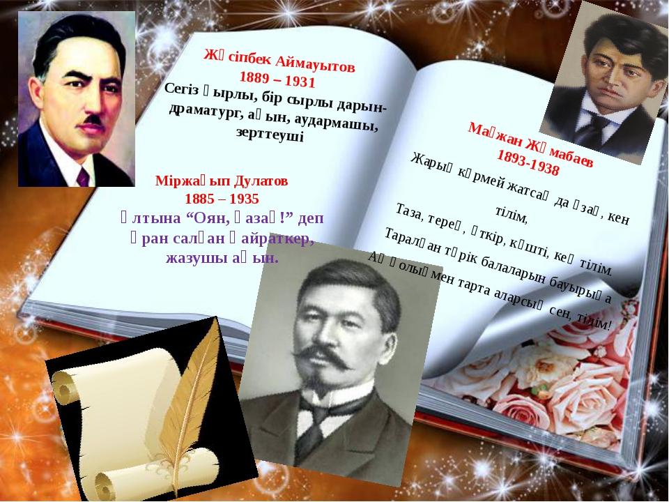 Жүсіпбек Аймауытов 1889 – 1931 Сегіз қырлы, бір сырлы дарын-драматург, ақын,...