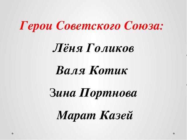 Герои Советского Союза: Лёня Голиков Валя Котик Зина Портнова Марат Казей Гро...