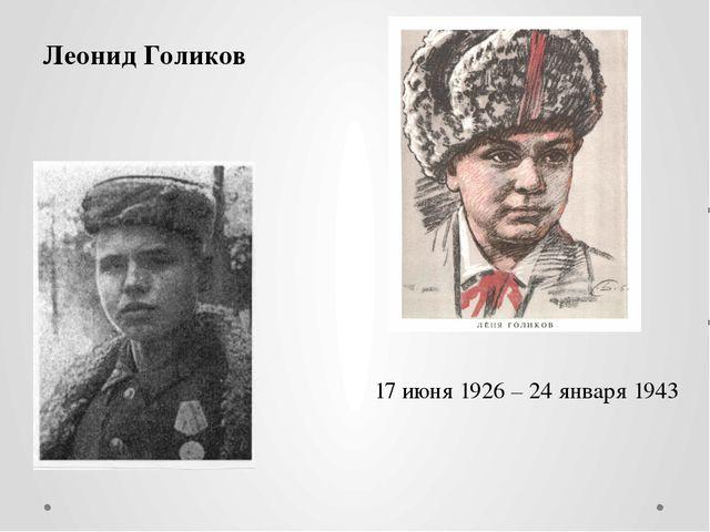 Леонид Голиков 17 июня 1926 – 24 января 1943 Выступление 1 ученика: (Ганькина...
