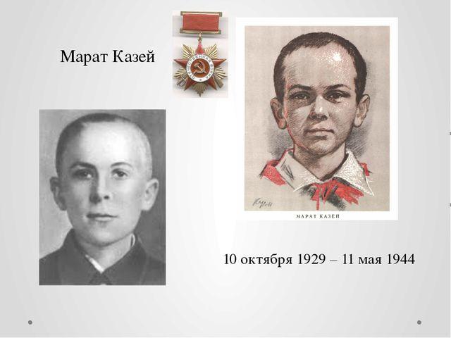 Марат Казей 10 октября 1929 – 11 мая 1944 Выступление 1 ученика: (Колтыга Род...