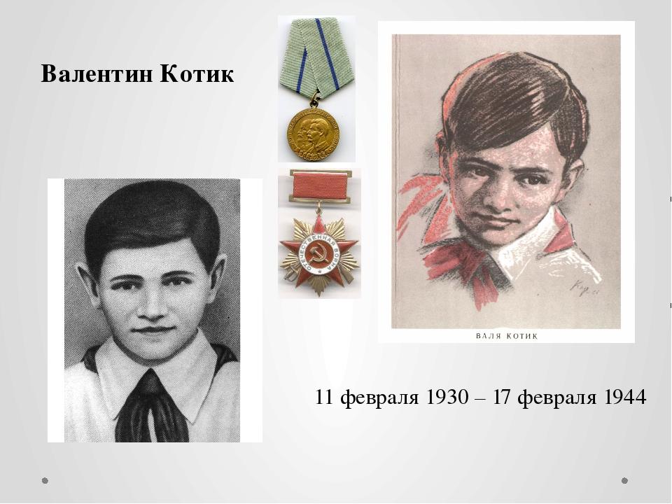 Валентин Котик 11 февраля 1930 – 17 февраля 1944 Выступление 1 ученика: (Ложк...