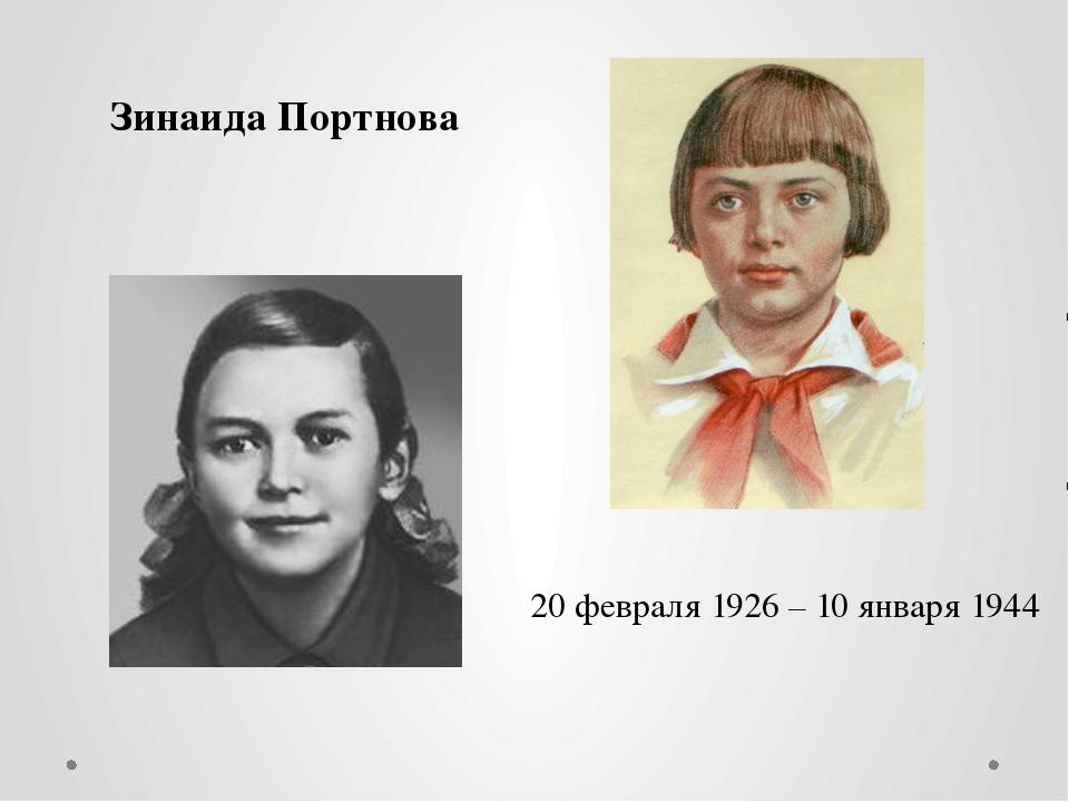 Зинаида Портнова 20 февраля 1926 – 10 января 1944 Выступление 1 ученика: (Сив...
