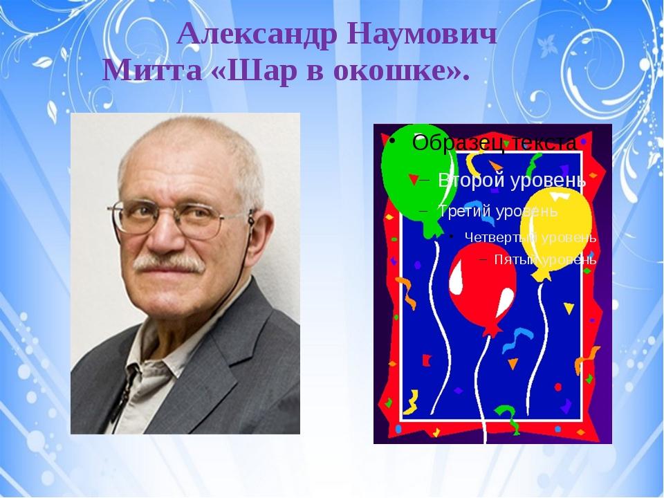 Александр Наумович Митта «Шар в окошке».