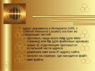 адрес документа в Интернете (URL = Uniform Resource Locator) состоит из следу