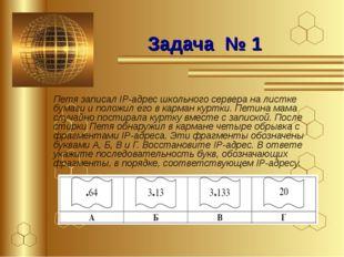 Задача № 1 Петя записал IP-адрес школьного сервера на листке бумаги и положил
