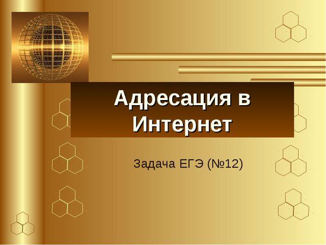 Адресация в Интернет Задача ЕГЭ (№12)