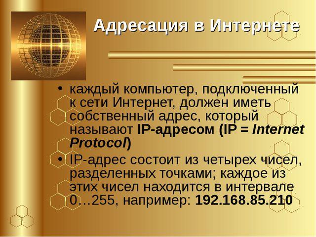 Адресация в Интернете каждый компьютер, подключенный к сети Интернет, должен...