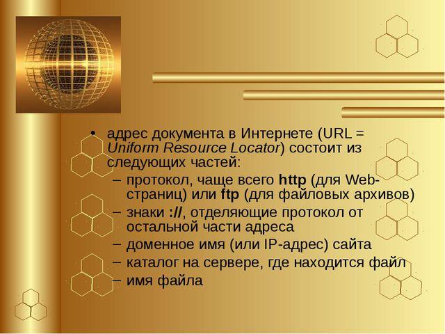 адрес документа в Интернете (URL = Uniform Resource Locator) состоит из следу...