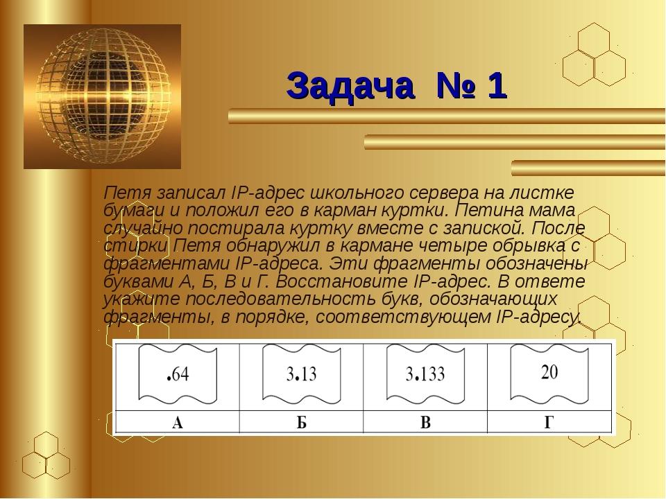 Задача № 1 Петя записал IP-адрес школьного сервера на листке бумаги и положил...