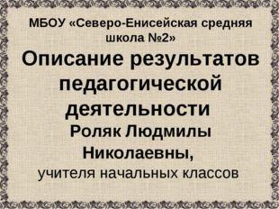 МБОУ «Северо-Енисейская средняя школа №2» Описание результатов педагогической