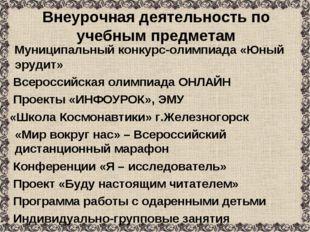 Внеурочная деятельность по учебным предметам Муниципальный конкурс-олимпиада