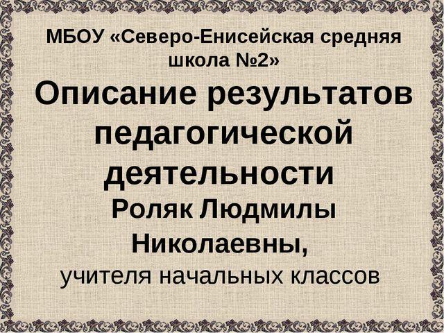 МБОУ «Северо-Енисейская средняя школа №2» Описание результатов педагогической...