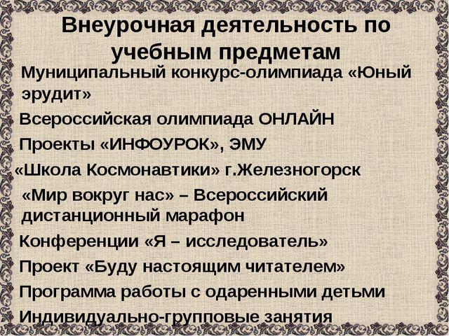 Внеурочная деятельность по учебным предметам Муниципальный конкурс-олимпиада...
