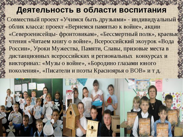 Деятельность в области воспитания Совместный проект «Учимся быть друзьями» -...