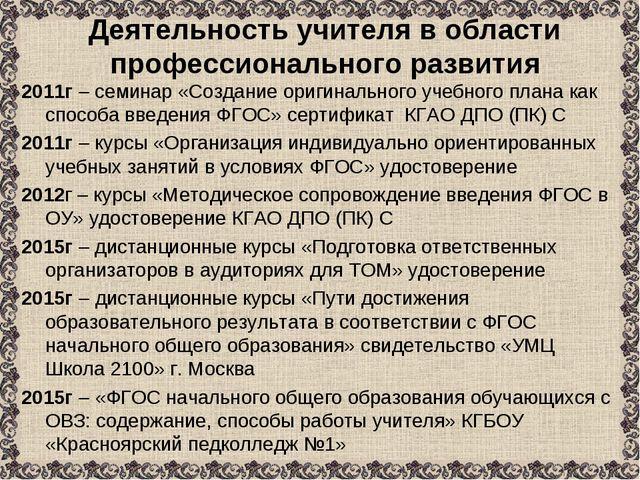 Деятельность учителя в области профессионального развития 2011г – семинар «Со...