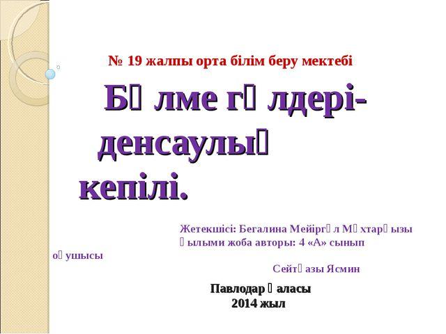 Бөлме гүлдері- денсаулық кепілі. Павлодар қаласы 2014 жыл № 19 жалпы орта бі...