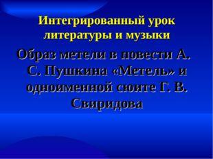Интегрированный урок литературы и музыки Образ метели в повести А. С. Пушкина