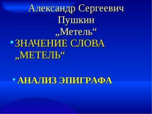 """Александр Сергеевич Пушкин """"Метель"""" ЗНАЧЕНИЕ СЛОВА """"МЕТЕЛЬ"""""""