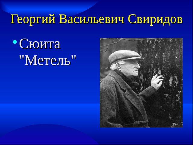 """Георгий Васильевич Свиридов Сюита """"Метель"""""""