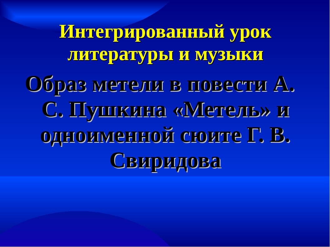 Интегрированный урок литературы и музыки Образ метели в повести А. С. Пушкина...