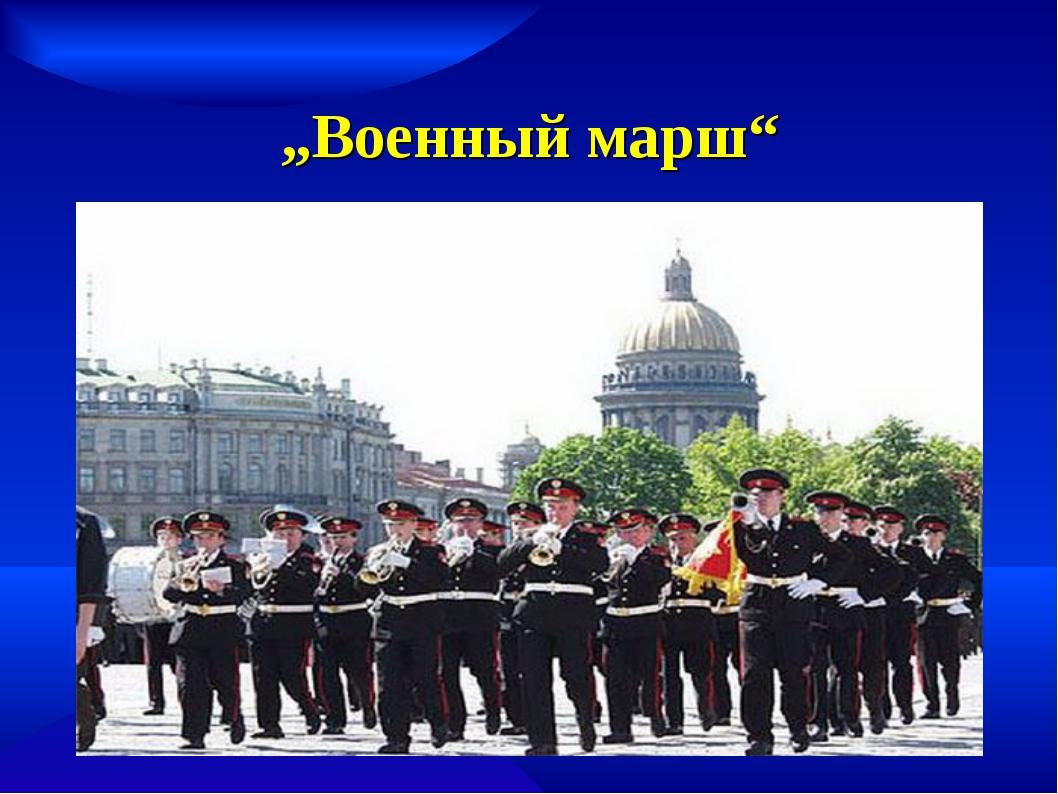 """""""Военный марш"""""""