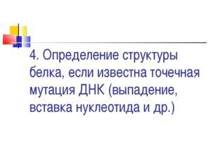 4. Определение структуры белка, если известна точечная мутация ДНК (выпадение