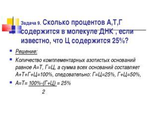Задача 9. Сколько процентов А,Т,Г содержится в молекуле ДНК , если известно,