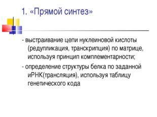 1. «Прямой синтез» - выстраивание цепи нуклеиновой кислоты (редупликация, тра