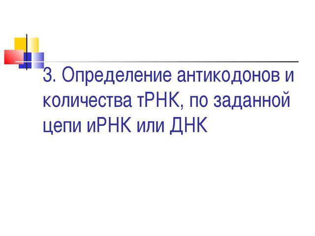 3. Определение антикодонов и количества тРНК, по заданной цепи иРНК или ДНК